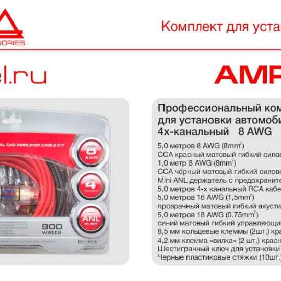 Установочный комплект AURA AMP-2408