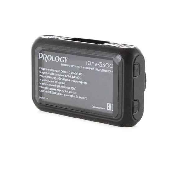 Видеорегистратор Prology iOne-3500