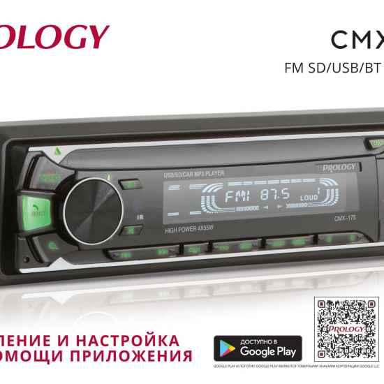 Автомагнитола 1DIN Prology CMX-175