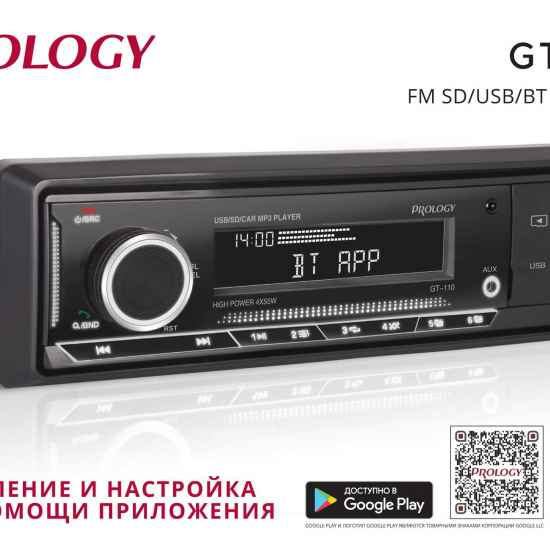 Автомагнитола 1DIN Prology GT-110