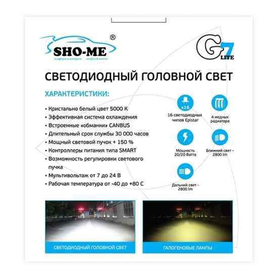 Светодиодные лампы Sho-Me G7 Lite LH-H7